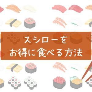 スシローをお得に安く食べる方法
