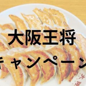 大阪王将創業50周年を記念して大感動祭開催中!