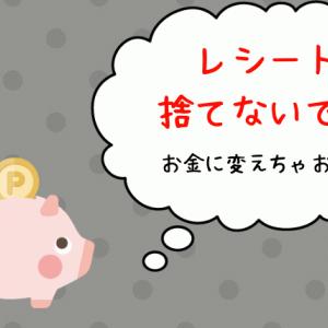 CASHbはレシートがお金になるおすすめアプリ!
