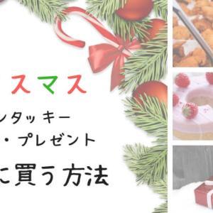 クリスマスにケンタッキー、ケーキ、プレゼントをお得に・安く購入する方法