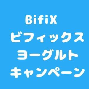 BifiXヨーグルト購入で綾瀬はるかQUOカードが10000名に当たる