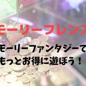 モーリーフレンズ(モーリーファンタジーのアプリ)がお得!