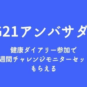 【LG21アンバサダー】健康ダイアリー参加で「8週間チャレンジモニターセット」をもらおう!