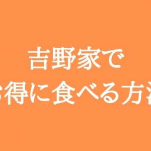 吉野家「ポケ盛」12/19ポケモンコラボ開始!吉野家でお得に食べる方法