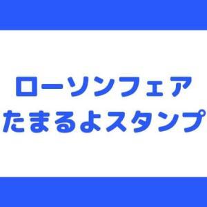 12/17~【冬のローソンフェアたまるよスタンプ】サンリオグッズ・無料引換券がもらえる・当たる!