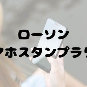 【ローソンスマホスタンプラリー】仮面ライダー・プリキュアグッズなどが当たる!