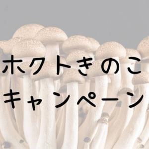 ホクトきのこ「エンジョイ!スポーツキャンペーン」豪華賞品が当たる!