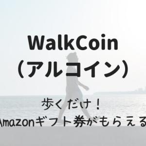 【222万円PayPayボーナス当たる】WalkCoin(アルコイン)歩いてコインを貯めてAmazonギフト券もらえる