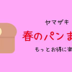 ヤマザキ春のパンまつり2020参加方法。白いフラワーボールもらえる。カッティングボードセット当たる