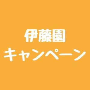 伊藤園健康ミネラルむぎ茶で絶対もらえるキャンペーン