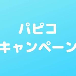 【パピコ】リラックマパペットが当たる/パピベジ購入キャンペーン