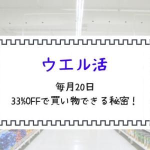 ウエル活(ウェル活)で毎月20日は33%引き!食費も日用品も安くなる節約ワザ
