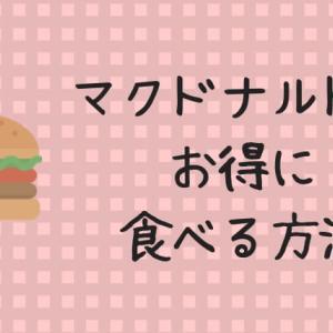 マクドナルドをお得に食べる方法