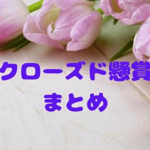 【クローズド懸賞まとめ】