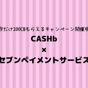 CASHb×セブンペイメントサービスが便利!!今なら200CBプレゼントキャンペーン実施中