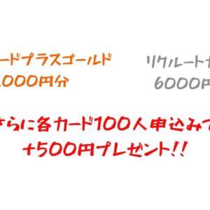 【げん玉】3/16、3/17に合計で29000円獲得できるキャンペーン開催!!