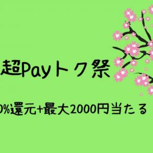 【春の超Payトク祭】お買い物が20%還元、さらに最大2000円が当たる!!