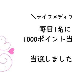 ライフメディア毎日1名1000円が当たる懸賞に当選しました☆