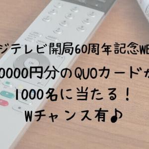 【フジテレビ開局60周年記念WEEK】10000円分のQUOカードが1000名に当たる!Wチャンスもあります