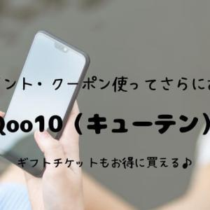 Qoo10(キューテン)のポイントを貯めてお得にショッピング!cotoco、gifteeなどのチケット類も!
