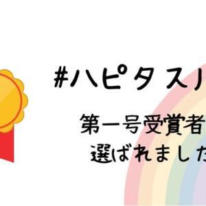【ハピタス川柳】第一号受賞者に選ばれました!副賞1000ポイントもらえます♪