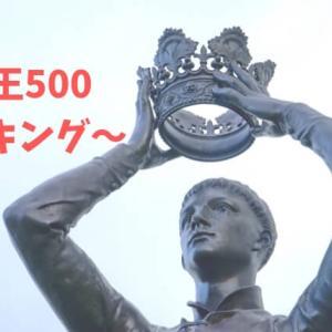 自力王500(じりキング)開始。ライフメディア「さすが!」と思えるイベント詳細