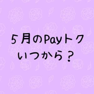 LINE Pay5月のPayトク開催はいつから?計画的に予定を立て後悔のないように利用しよう!