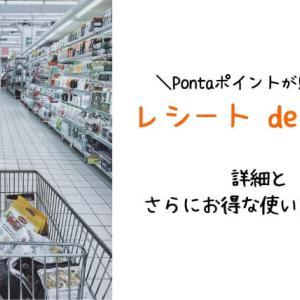 ポンタポイントが貯まる「レシート de Ponta」の詳細とさらにお得な使い道「ポン活」とは?