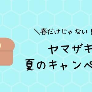 ヤマザキ夏のキャンペーン。豪華賞品が抽選で当たる!もっとお得に参加する方法