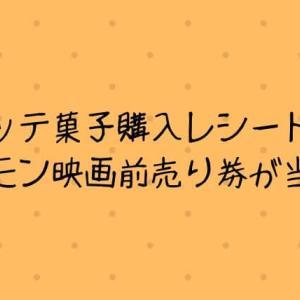 【ロッテ×ポケモン】お菓子購入・応募でミュウツーの逆襲特別前売り券が当たる