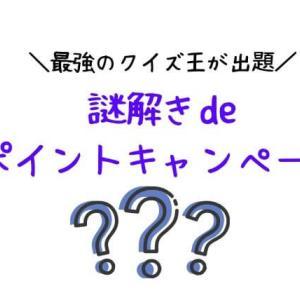 【謎解きdeポイントキャンペーン】楽天スーパーポイントスクリーン招待コードを使ってお得に挑戦しよう