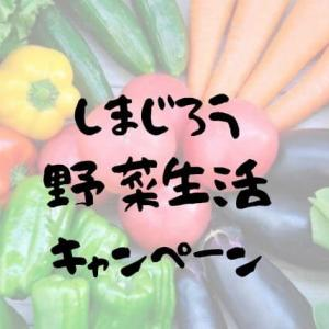 野菜生活しまじろうキャンペーン「あいさつコップ」が当たる!(当選経験有)
