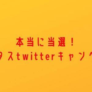 ハピタスtwitterキャンペーン当選!「777円の夢」叶えてもらいます
