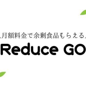 【有吉ゼミ】Reduce GO(リデュースゴー)片岡安祐美夫婦フードロス活用術