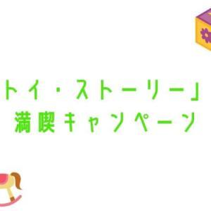 ニチレイ「トイ・ストーリー」を満喫キャンペーン(ハガキ・WEB応募)