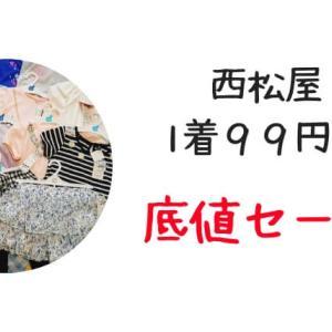 【2019年夏物】西松屋セール(99円セール、底値セール)攻略法と体験談!子供服を安く買おう