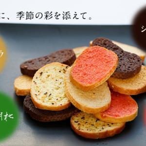 和と洋の融合!和楽紅屋の「彩り和ラスク」は便利でとっても美味しい!!