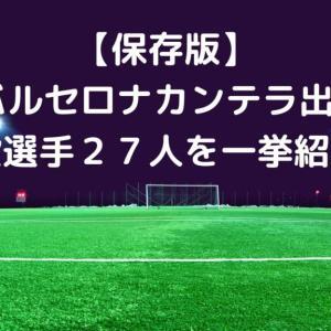 MF【保存版】FCバルセロナ|カンテラ出身の現役選手27人を一挙紹介!