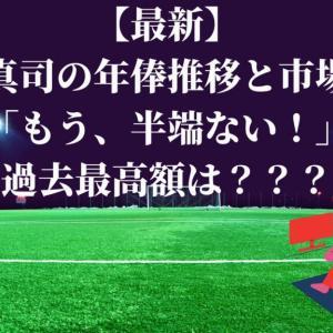 【最新】香川真司の年俸推移と市場価格が半端ないっ!過去最高額は・・・?
