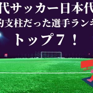 歴代サッカー日本代表「精神的支柱だった選手ランキング」トップ7!