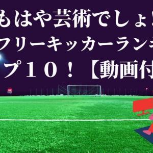 【もはや芸術!!!】「歴代フリーキックの名手ランキング」トップ10【動画付き】