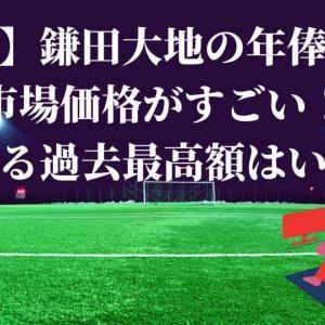 【最新】鎌田大地の年俸推移と市場価格がすごい!気になる過去最高額はいくら?