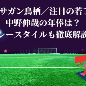 中野伸哉(なかのしんや)の年俸推移は?プレースタイルの特徴も徹底解説!
