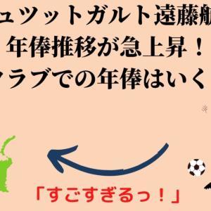 遠藤航(えんどうわたる)の年俸推移が急上昇!各クラブでの年俸はいくら?