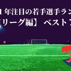 2021年注目の若手選手ランキング【 Jリーグ編】ベスト7!