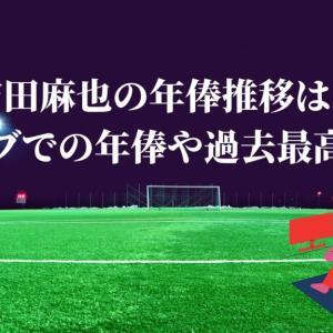 吉田麻也の年俸推移は?各クラブでの年俸や過去最高額は?