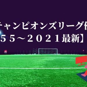 チャンピオンズリーグ優勝回数【1955~最新】まとめ