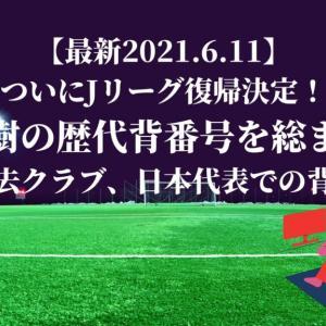 酒井宏樹|歴代の背番号総まとめ!浦和や過去クラブ、日本代表での背番号は?【最新版】