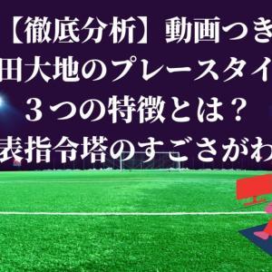 鎌田大地のプレースタイル|3つの特徴とは?日本代表指令塔のすごさがわかる!
