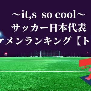 サッカー日本代表|歴代イケメンランキング【トップ10】